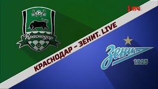 «Краснодар - Зенит. Live». Специальный репортаж
