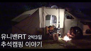 유니밴rt 2박3일 추석캠핑 이야기 / 스타렉스 캠핑카…