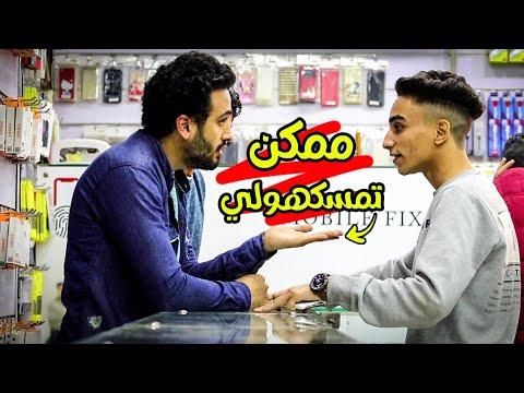 اشتغلت في سنترال لمدة يوم- الجزء الثاني - اقوي مقلب في مصر prank show
