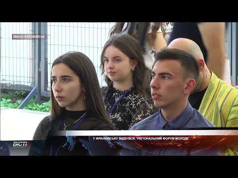 У Франківську відбувся «Регіональний форум молоді»