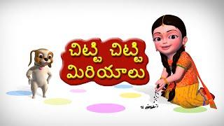 Chitti Chitti Miriyalu Telugu Çocuklar için Tekerlemeler