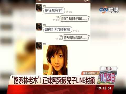 【中視新聞】 厲害!老媽換正妹照 破解兒子LINE封鎖 20141115 - YouTube