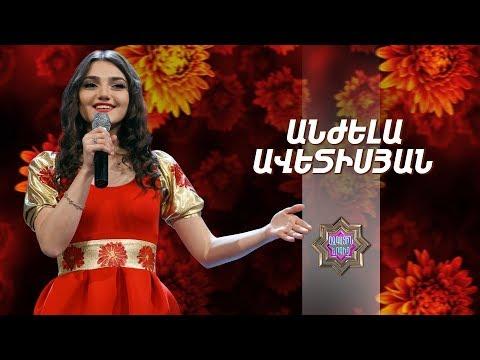 Ազգային երգիչ/National Singer 2019-Season 1-Episode 12/Gala Show 6/Anjela Avetisyan-Sari Aghjik