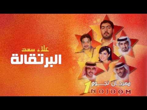 علاء سعد - البرتقالة (ألبوم مهرجان نجوم 1)
