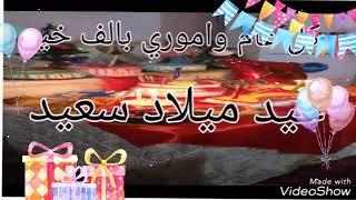 غاني عيد ميلاد امير ابني Mp3