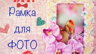 DIY: РАМКА ДЛЯ ФОТО СВОИМИ РУКАМИ frame for photo
