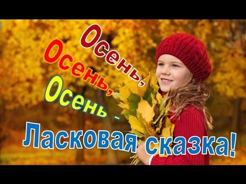 фотографии золотая осень