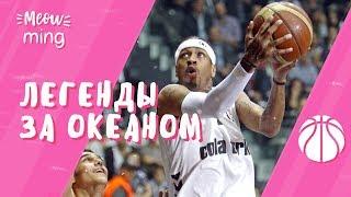 ЛЕГЕНДЫ НБА ЗА ОКЕАНОМ