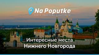 Достопримечательности Нижнего Новгорода. Попутчики из Москвы в Нижний Новгород.(, 2017-03-10T08:44:45.000Z)