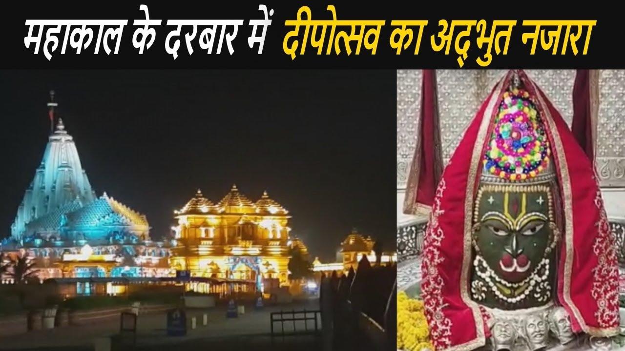 Lightning and Deepotsav at Mahakal Temple Ujjain For Bhumi Pujan at  Ayodhya