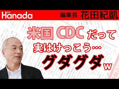 そもそも「感染症」が流行するのはなぜなのか?|花田紀凱[月刊Hanada]編集長の『週刊誌欠席裁判』