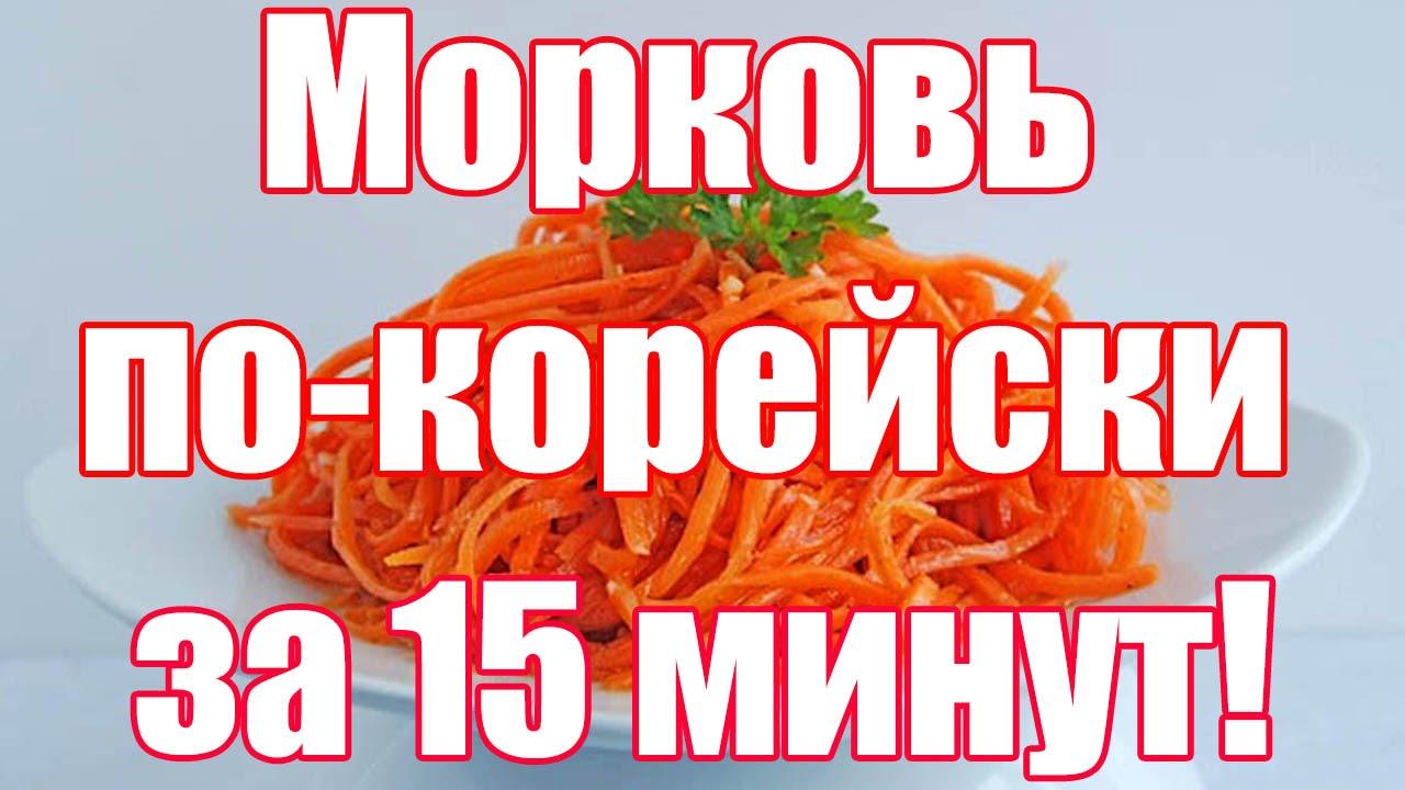 Морковь по корейски - Супер рецепт. Корейская морковь в ...