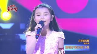 106.04.30 超級紅人榜 劉沛琪-父母的心聲(孫淑媚)