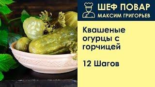Квашеные огурцы с горчицей . Рецепт от шеф повара Максима Григорьева