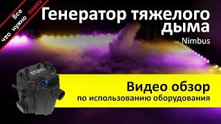 Инструкция - Генератор тяжелого дыма на водной основе(, 2015-01-05T00:19:04.000Z)