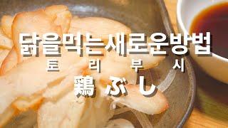 일본요리/말린 닭고기 폰즈소스/닭 육포/닭가슴살/토리부…