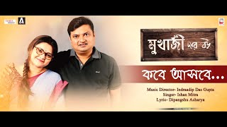 kobe-ashbe-teaser-mukherjee-dar-bou-new-bengali-film-nandita-shiboprosad-ishan-mitra