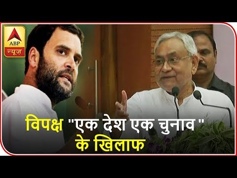 One Nation One Election: Congress, Nitish Kumar Oppose BJP's Move | ABP News