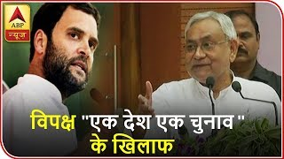 One Nation One Election: Congress, Nitish Kumar Oppose BJP's Move   ABP News