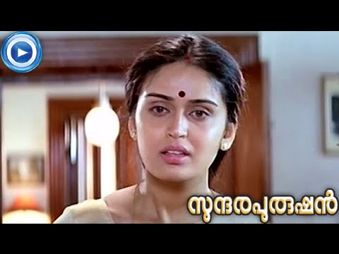 Malayalam Movie - Sundara Purushan- Part 24 Out Of 26 [ Suresh Gopi, Devayani, Nandhini] [HD]