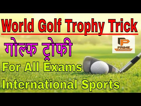 World Golf Trophy Trick गोल्फ ट्रोफी For All Exams, International Sports