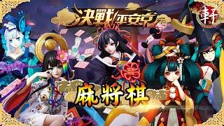 【平安京麻將棋】6侍陣容逆風開局! 超級戲劇性的發展!
