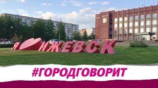 Город говорит. Ижевск