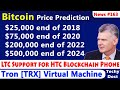Bitcoin to $5Lakh in 6 years Prediction, HTC Crypto Phone, Tron [TRX] Virtual Machine