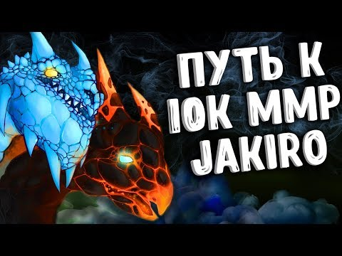 видео: ПУТЬ К 10К ММР ДЖАКИРО ДОТА 2 - road to 10k mmr jakiro dota 2