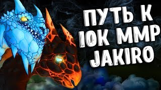 ПУТЬ К 10К ММР ДЖАКИРО ДОТА 2 - ROAD TO 10K MMR JAKIRO DOTA 2
