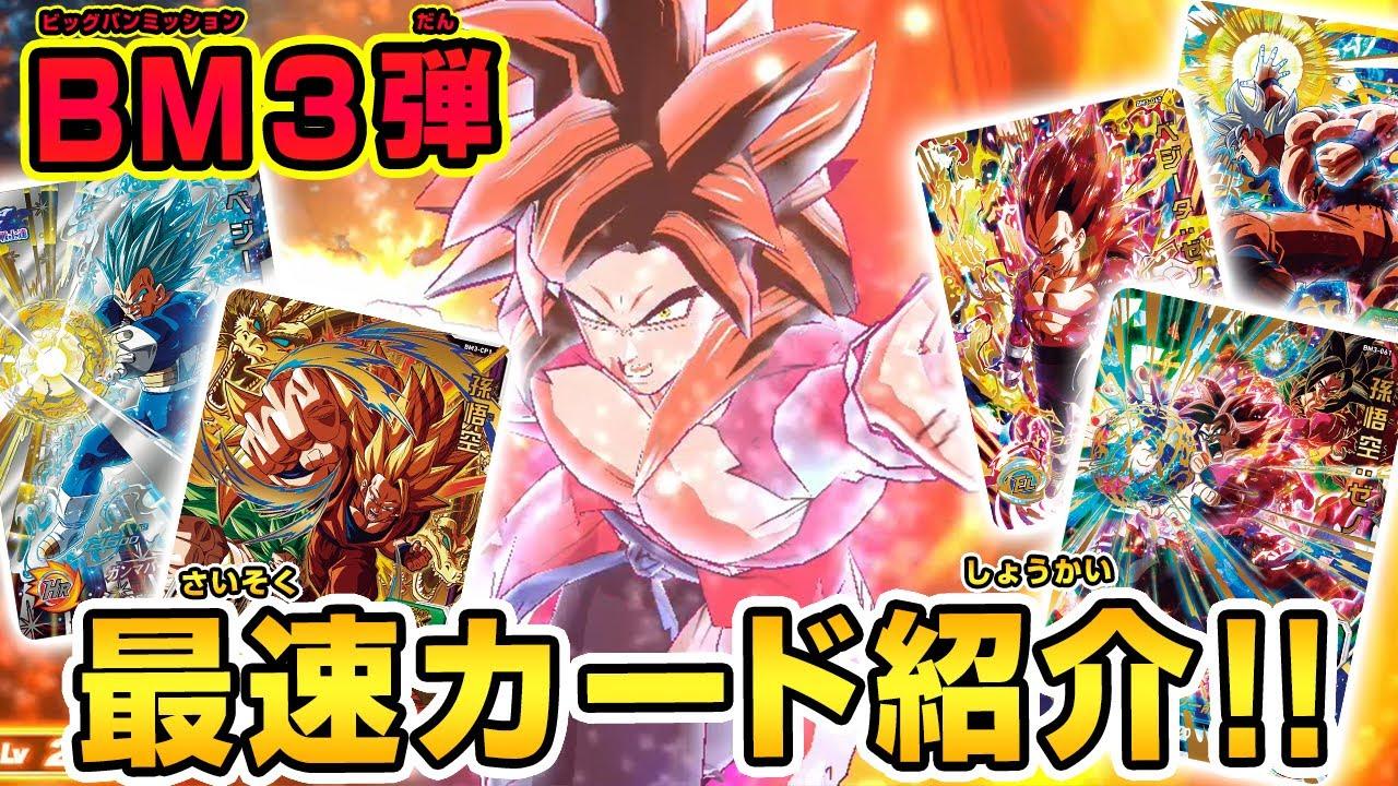 【SDBH公式】BM3弾最新情報!CPとURを超紹介!!【スーパードラゴンボールヒーローズ】