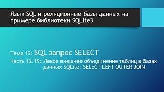 Левое внешнее объединение таблиц в базах данных SQLite: SQL запрос SELECT LEFT OUTER JOIN(В базах данных SQLite есть только один вид внешнего объединения таблиц: LEFT JOIN или LEFT OUTER JOIN. Внешнее объединен..., 2016-10-12T12:18:09.000Z)
