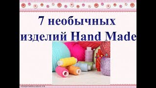 7 необычных изделий hand made