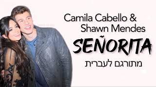 Camila Cabello & Shawn Mendes - Señorita   מתורגם לעברית