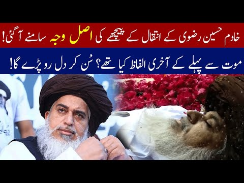 Last words of Khadim Hussain Rizvi | 92NewsHD
