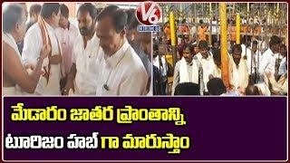 Ministers Errabelli Dayakar Rao,Srinivas Goud Inspect Medaram Jatara Works  Telugu News