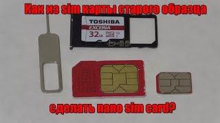 Как из sim карты старого образца сделать nano sim card?
