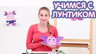 Лунтик - Поделки своими руками. Развивающее видео для детей