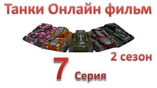 Танки Онлайн фильм - 2 Сезон 7 Серия