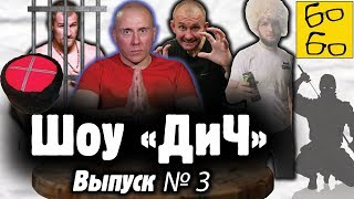 """Кража Хабиба, Тигр в ринге, избиение Мирзаева, тюрьма для Ковалева, ниндзя и казаки / Шоу """"ДиЧ"""""""