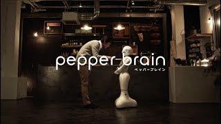 Pepper ブレイン プロモーションムービー