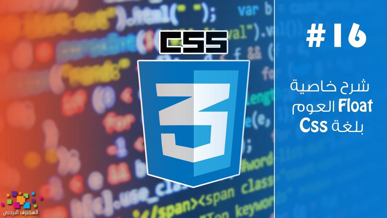 شرح خاصية العوم والطوفان Float بلغة CSS (ح16)