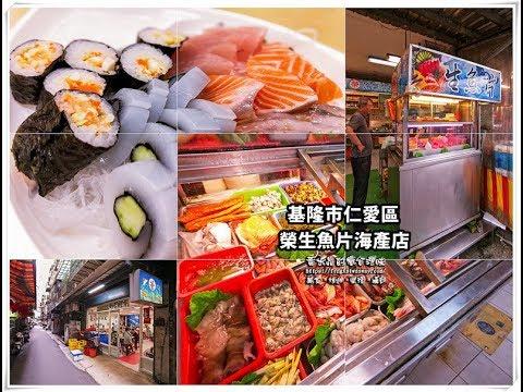 榮生魚片海產【基隆美食】︱成功市場旁老饕激推。 - YouTube