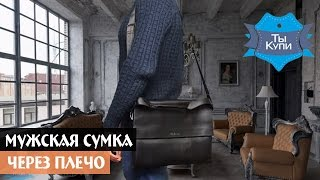 Сумка большая кожа PU мужская черная горизонтальная купить в Украине. Обзор