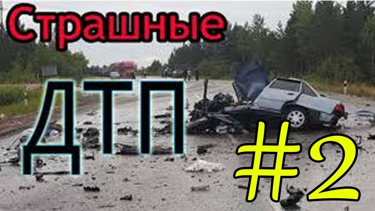 Подборка ЖЕСТКИХ ДТП и АВАРИЙ на трассе 2017 2018 на видеорегистратор нарезка видео #2