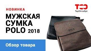 edd797809614 Мужские сумки и портфели POLO купить в Украине. Фото и цены интернет ...