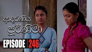 Adaraniya Purnima ‍| Episode 246 15th July 2020 Thumbnail