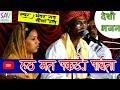 Haath Mat Paglo || Bhawer Rao & Menarao || Live Marwadi Desi Bhajan video