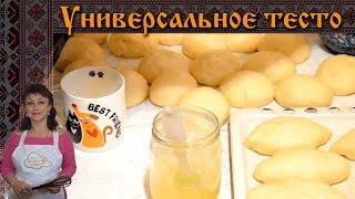 Самый лучший рецепт дрожжевого тесто на воде для пирожков / Базовые уроки / Slavic Secrets