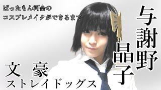 今週は、遂に二期も始まった文ストの、与謝野晶子さんです。 超美人なの...